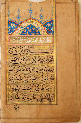 An'am-i Sharif, Manuscript
